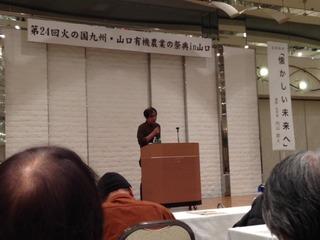 九州・山口有機農業の祭典に参加してきました!①
