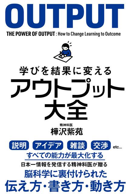 学びを結果に変えるアウトプット大全 【感想・書評・レビュー】