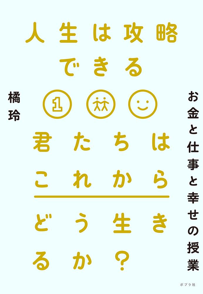 人生は攻略できる 橘玲 【感想・書評・レビュー】